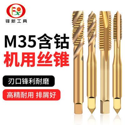 m3m4m6m8m10m16含钴细牙先端不锈钢机用丝锥攻牙丝攻螺纹攻丝钻头