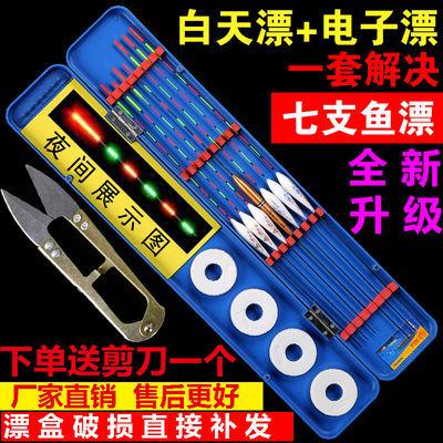 多功能漂盒+6支3支装鱼漂 巴尔杉漂电子漂夜光漂纳米漂漂盒套装