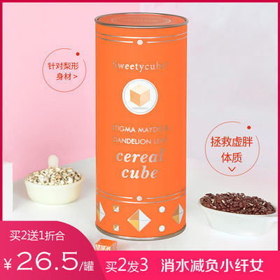 西缇珂消水魔方红豆薏米仁蒲公英魔方丸轻体零食补充营养代餐礼盒