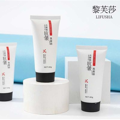 六胜肽 抗皱洁面奶 男女补水保湿收缩毛孔控油除螨美白洁面乳