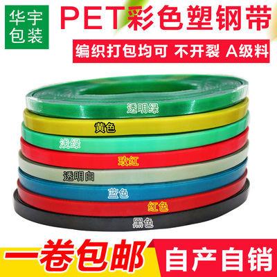 彩色编织带绿色塑钢打包带黄色包装带编织篮子筐子塑钢带编织条