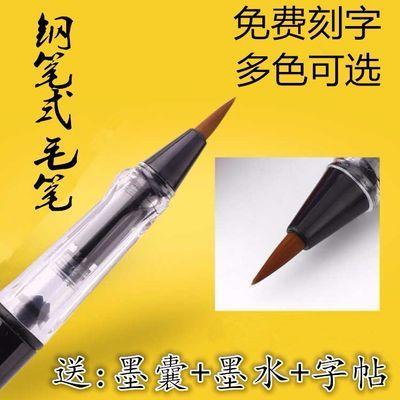[买一送四】免费刻字软笔钢笔式毛笔狼毫小楷学生入门练字书画笔
