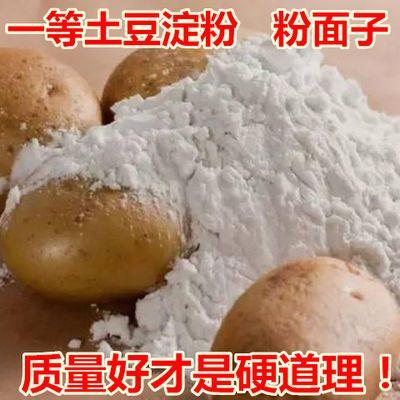 东北纯土豆淀粉1500g 马铃薯淀粉 土豆粉 生粉 勾芡锅包肉 粉面子