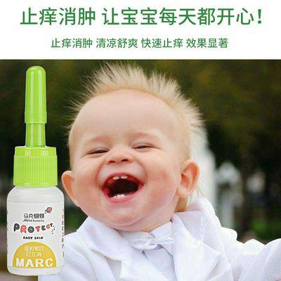 【拍一发二蚊咬有它】儿童蚊虫叮咬止痒消肿婴儿宝宝驱蚊液防蚊液