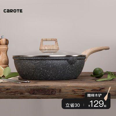 Carote炒菜锅不粘锅家用炒锅麦饭石平底锅煎锅电磁炉燃气通用锅具