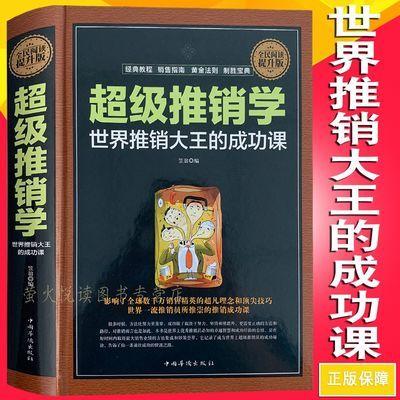超级推销学 世界推销大王的成功课 世界上最伟大的推销员畅销书籍