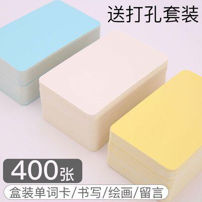 空白单词卡片硬纸diy生字汉字卡片手卡英语单词卡记忆手写卡片纸