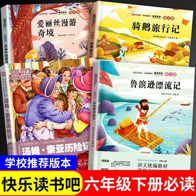 推荐快乐读书吧六年级上册小英雄雨来爱的教育童年小学生课外书籍