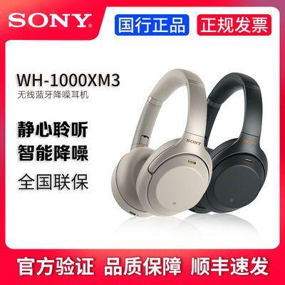 百亿补贴: Sony 索尼 WH-1000XM3 头戴式降噪蓝牙耳机 黑色