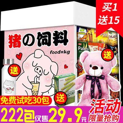 网红零食大礼包组合一整箱休闲好吃的送女友儿童生日礼物批发小吃