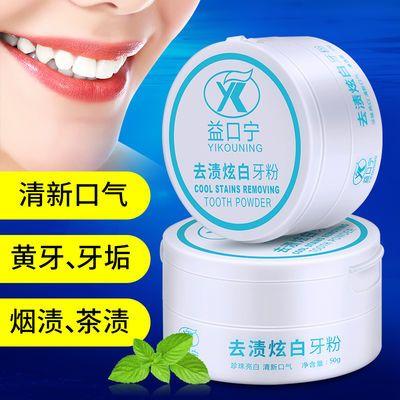 洗牙粉美白去黄牙齿洁牙去牙渍去口臭牙垢刷牙神器抖音同款白牙粉