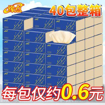 缘点40/16包竹浆本色抽纸批发整箱家用打包纸家庭装卫生纸面巾纸