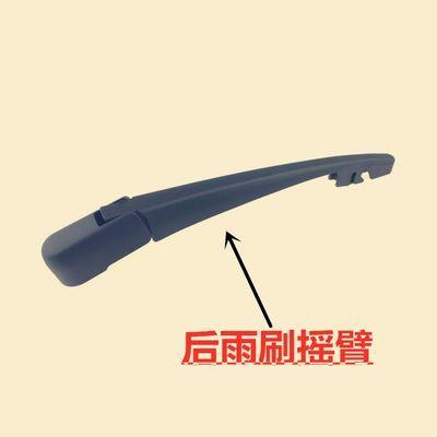 适配五菱宏光S后雨刮器摇臂总成S1/S3后玻璃刮水雨刷片原装原厂