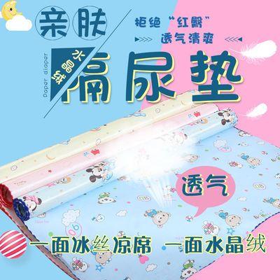 夏季冰丝凉席婴儿隔尿垫超大号防水透气可洗宝宝童成人整床水晶绒