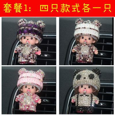 蒙奇奇汽车车载出风口香水夹创意韩国可爱车内高档摆件车上装饰女