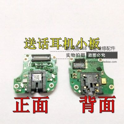 充电排线a57送话器小板 oppoa57尾插主板手机零部件适用型号OPPO3