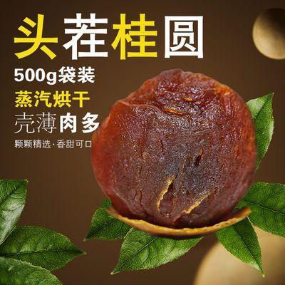 【正宗新货】正宗莆田纯天然无添加桂圆干新货龙眼干批发1-5斤