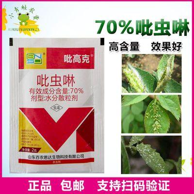 70%吡虫啉农药杀虫剂蔬菜果树稻飞虱粉虱蚜虫蓟马青虫腻虫小飞虫