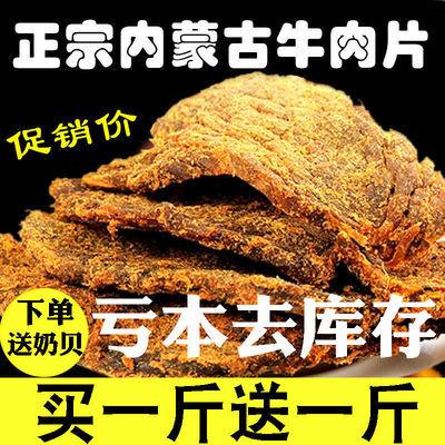牦牛肉干 风干 手撕牦牛肉干 西藏 正宗牛肉干袋装肉零食特产