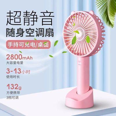usb小风扇迷你手持可充电静音随身便携式学生桌面宿舍床上小电扇