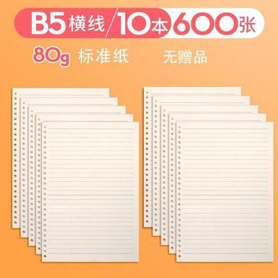 快力文B5活页纸替芯康奈尔A4格子横线网格本26孔笔记本子方格A5活