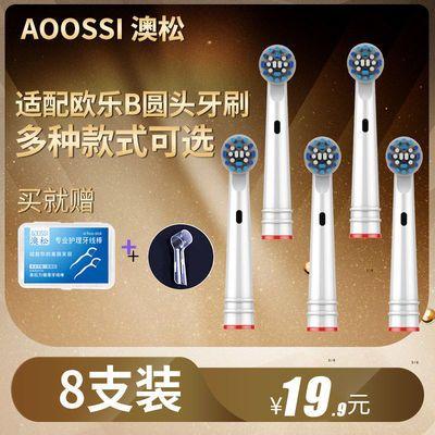 全国包邮-适配博朗oral欧乐比b电动牙刷头eb50/d12/d16替换牙刷头