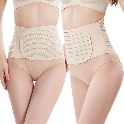 【瘦腰减肚子】产后收腹带束腰瘦身男女通用透气收腹腰绑带四季款