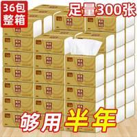 36包/30包亲爽原木纸巾抽纸批发整箱卫生纸面巾纸纸抽家用餐巾纸