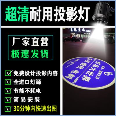 logo投影灯 户外防水地面广告投影灯 门头文字图案旋转射灯定制