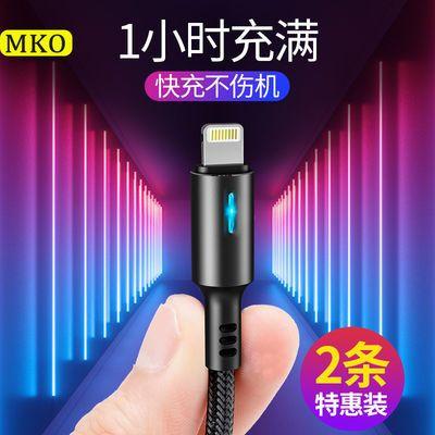 。MKO苹果数据线6/7/8/6s快充x/xr手机充电线器iphone11pro通用pl