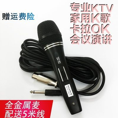 索尼有线话筒家用功放舞台K歌户外唱歌KTV专用动圈卡拉OK麦克风