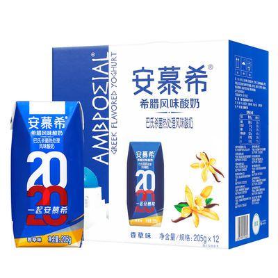 2月产伊利安慕希酸奶原味/蓝莓味/香草味205g*12/提提交礼盒装