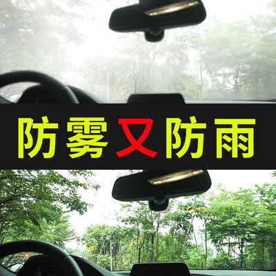 汽车后视镜挡风玻璃长效防雨防雾喷剂车用反光镜车窗驱水剂防雾剂