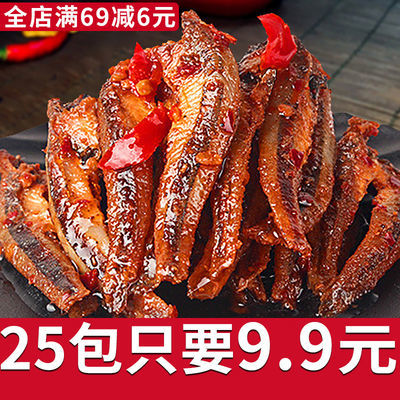 【2件减4】香辣小鱼仔湖南特产辣小鱼干零食批发小吃鱼麻辣小鱼仔