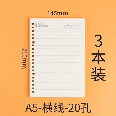 活页本内芯6孔a5活页替芯9孔B5替换芯活页纸26孔笔记本子六孔内页