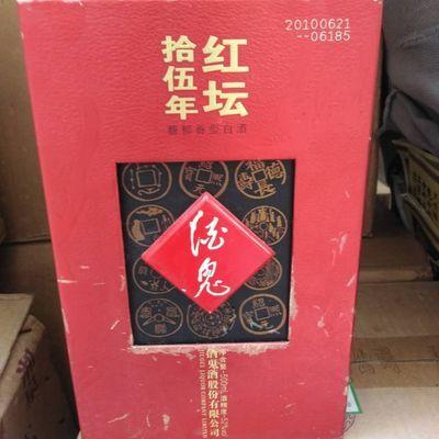 陈年老酒2010/11年产52度酒鬼酒红坛十五年馥郁香型品味时间味道