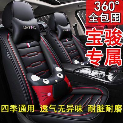 宝骏510/530/560/610/630/330310W汽车坐垫四季通用全包座椅座套