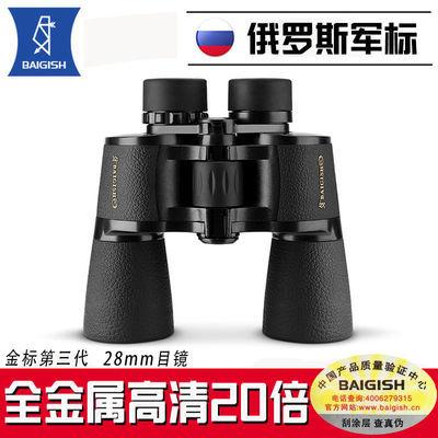 俄罗斯贝戈士双筒望远镜高倍高清夜视专业寻蜂20x50儿童大人军工