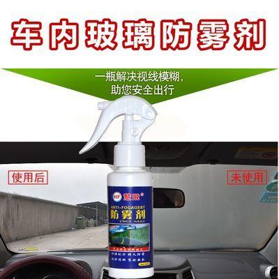玻璃防雾剂防雨剂长效防雾汽车挡风玻璃防雨剂镀膜驱水剂车内防雾