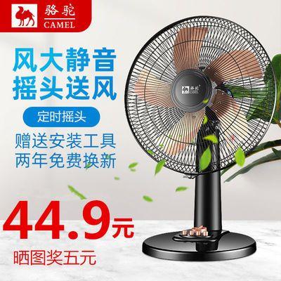 。骆驼电风扇摇头台扇台式落地风扇16寸静音家用电风扇12寸转叶扇