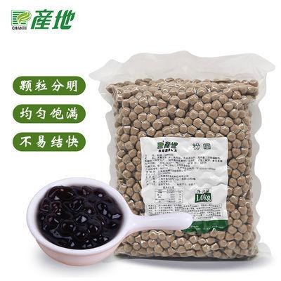产地珍珠粉圆 奶茶珍珠豆 黑珍珠奶茶专用原料 1kg/袋 真空装