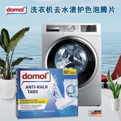 德国洗衣机槽清洁剂滚筒自动洗衣机清洗剂软化水质除垢杀菌泡腾片