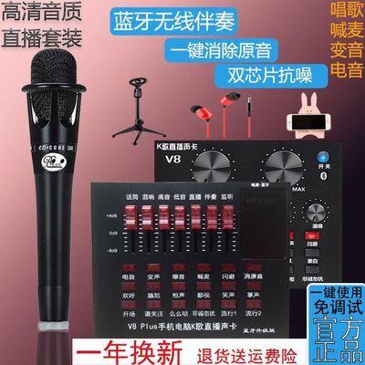 声卡套装设备手机直播设备K歌神器麦克风话筒电脑声卡全民k歌通用
