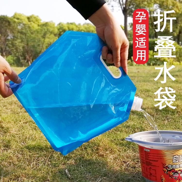 车载户外水袋折叠便携储水袋车用手提塑料饮水装水水桶大容量水囊
