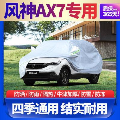 东风风神AX7专用车衣车罩2019 20款夏季遮阳防晒隔热防雨汽车车套