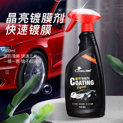 汽车镀膜剂纳米车漆镀晶白车黑车蜡划痕修复剂通用上光去污保养蜡
