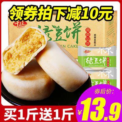 【买一送一】千丝绿豆饼整箱早餐手撕面包糕点零食小吃休闲食品
