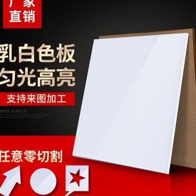 磨砂乳白色亚克力板有机玻璃板灯光板透光板LED灯板扩散板塑料板