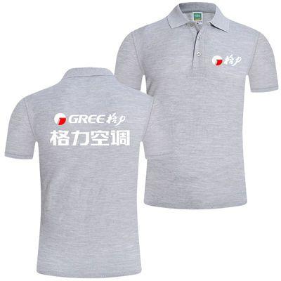 格力工作服夏装短袖T恤定制公司纯棉POLO工衣文化广告衫印logo字