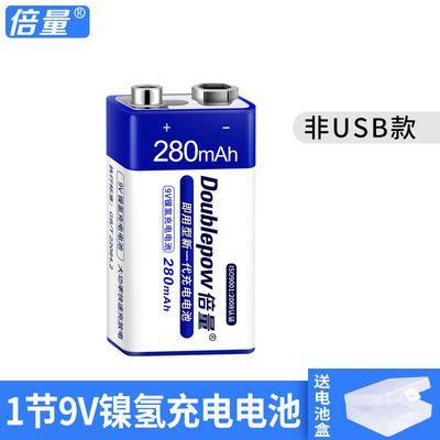 倍量9v锂电池usb充电大容量万用表仪器吉他6F22方块电池套装话筒